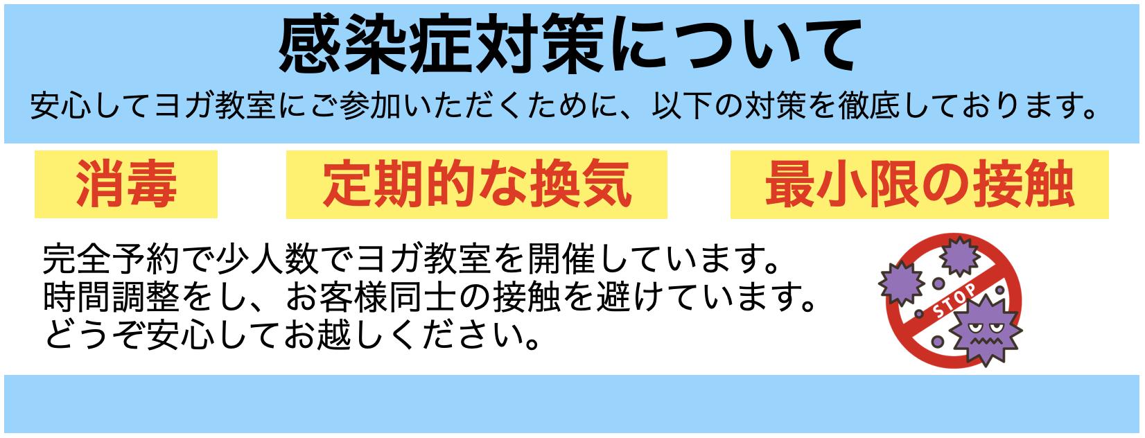 【ヨガ】感染症対策